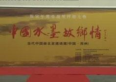 中国水墨故乡情-当代中国画名家邀请展