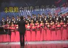 朱敬修合唱作品音乐会