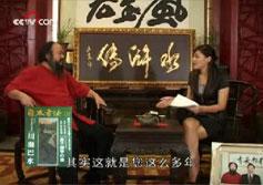 中国网络电视台独家采访书法家王富强(三)