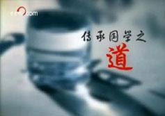 中国网络电视台独家采访书法家王富强(一)