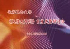 长篇报告文学《风雅大郑州》首发式暨研讨会