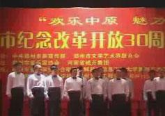 欢乐中原上魅力郑州-郑州市纪念改革开放30周年-绿色音乐周