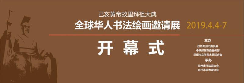 己亥黄帝故里拜祖大典——全球华人书法绘画邀请展将于4月4日开幕