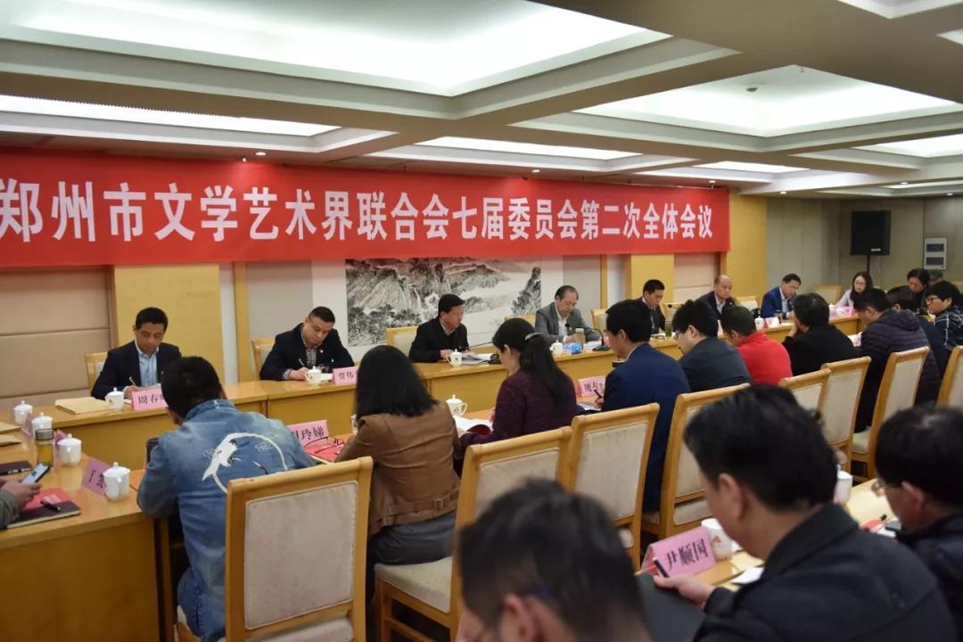 郑州市文学艺术界联合会召开第七届委员会第二次全体会议