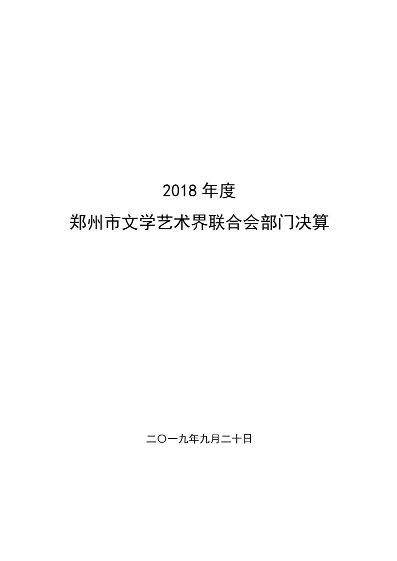 郑州市文学艺术界联合会2018年度部门决算公开