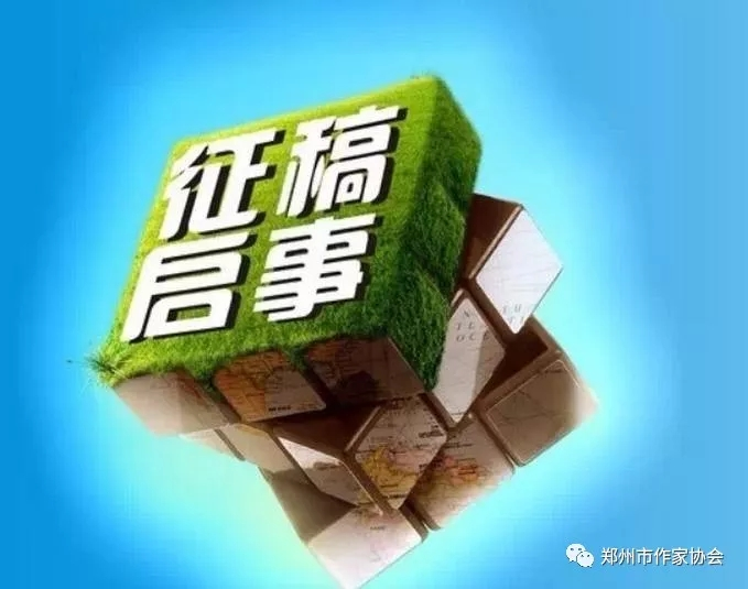 郑州市作家协会公众号征稿启事