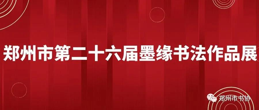 郑州市第二十六届墨缘书法作品展征稿启事