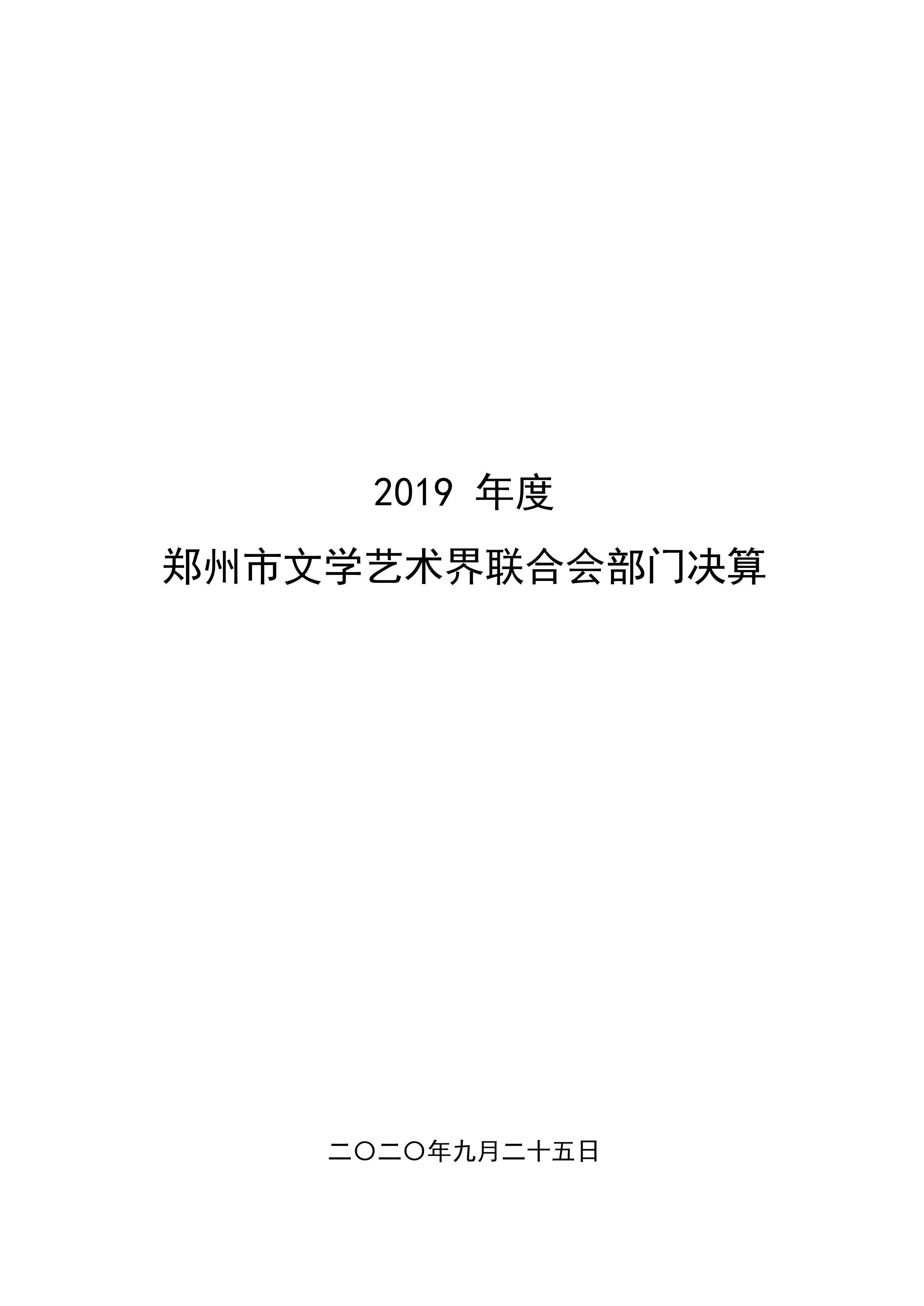 郑州市文学艺术界联合会2019年度部门决算公开