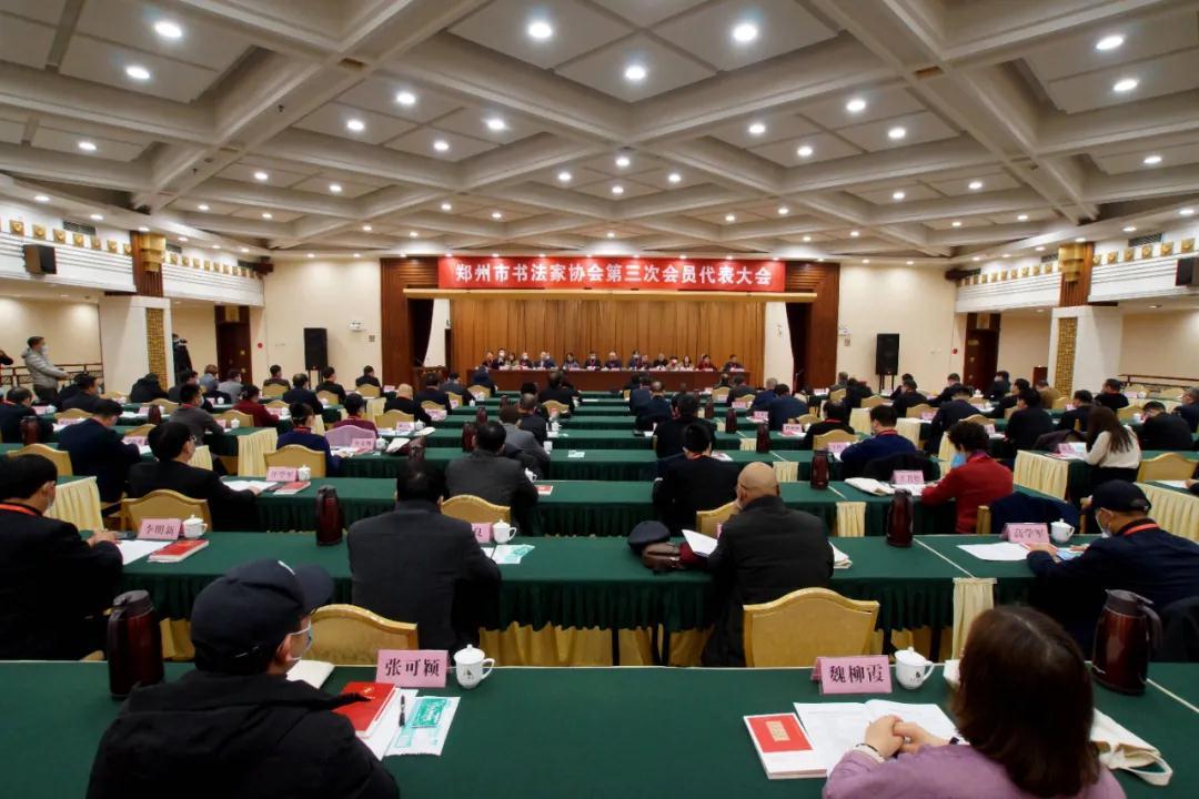 郑州市书法家协会第三次会员代表大会成功召开